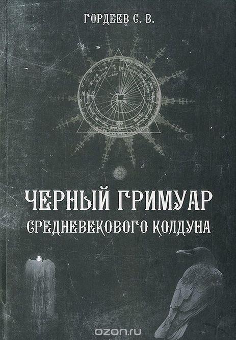Черный Гримуар средневекового колдуна R9el9OgwMfs