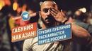 Габуния наказан! Грузия публично раскаивается перед Россией (Telegram. обзор)