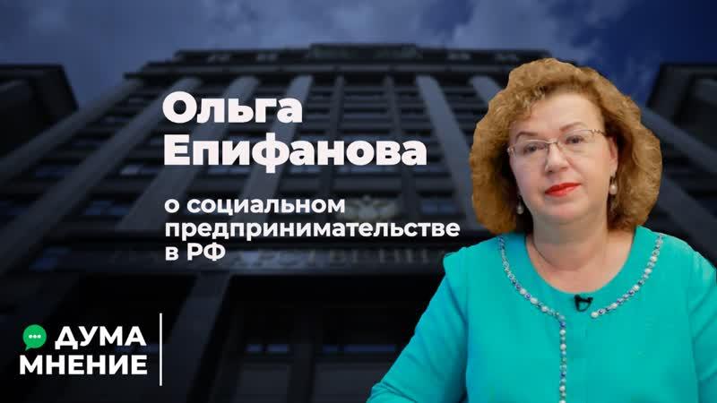 Ольга Епифанова о социальном предпринимательстве в РФ