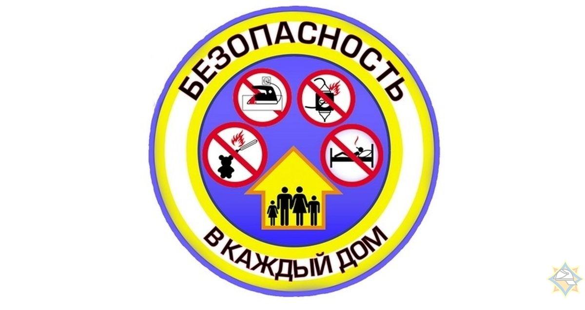 Стартует акция «Безопасность в каждый дом!