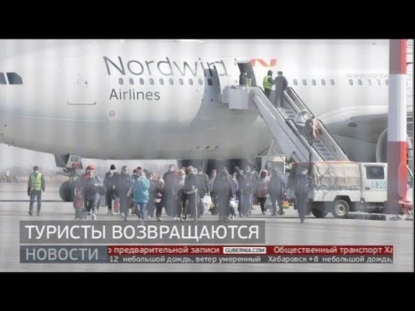 Туристы возвращаются Новости 30 03 2020 GuberniaTV