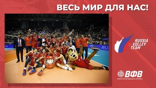 Весь мир для нас! Сборная России завоевала путевку на Олимпиаду 2020