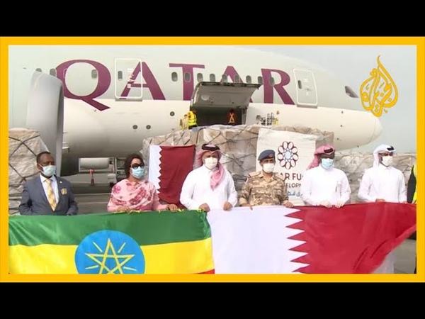 🇪🇹 🇶🇦 شحنة مساعدات طبية قطرية لإثيوبيا لدعم جهودها لمكافحة كورونا