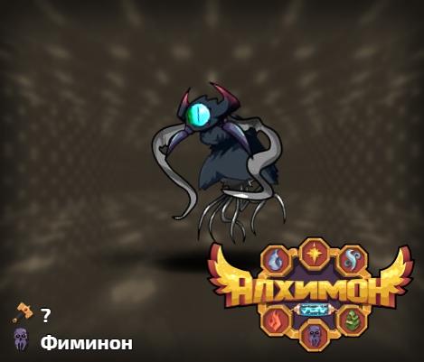 Алхимон: алхимия монстров. лаборатория