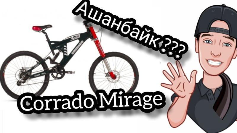Обзор рамы Corrado mirage AMT 26 Ardis Стоит ли покупать