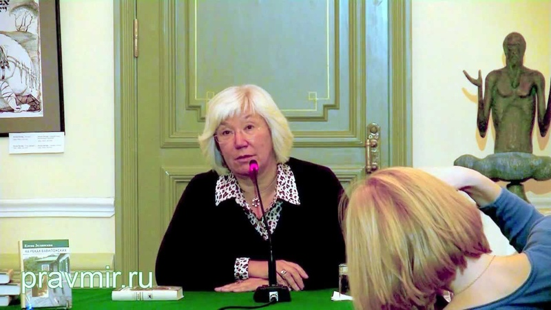 Елена Зелинская На реках Вавилонских презентация