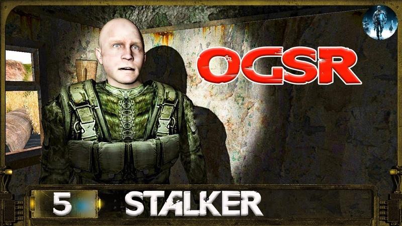 STALKER OGSR - 5: Патроны Кроту , С дезертира в сталкеры , Флешка Диггера