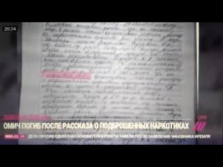 Подброс наркотиков парню в Омске - Правда или все же вымысел. Парня уже нет  - после публичного заявления.