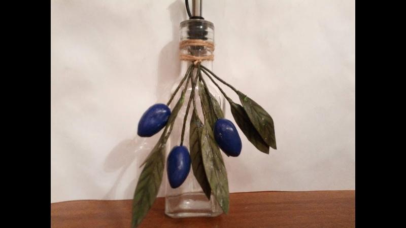 Декор бутылки для масла с оливками своими руками