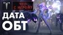 Дата ОБТ и планы проекта LOST ARK в России