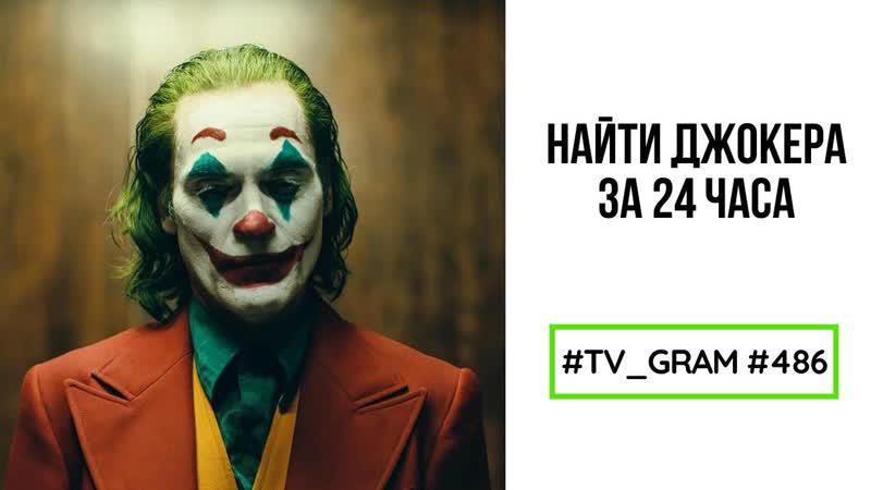 TV GRAM 486 НАЙТИ ДЖОКЕРА ЗА 24 ЧАСА