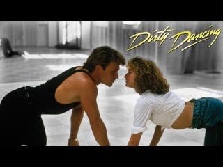 1987 - Грязные танцы - перевод VO - VHSRip