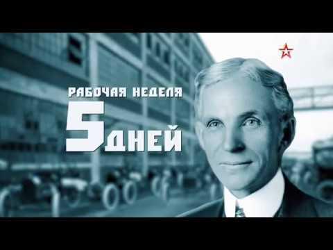 Генри Форд Код доступа 08 02 2018