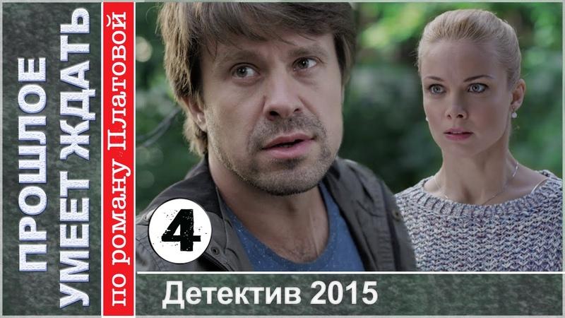 Прошлое умеет ждать 4 серия 2015 Детектив триллер