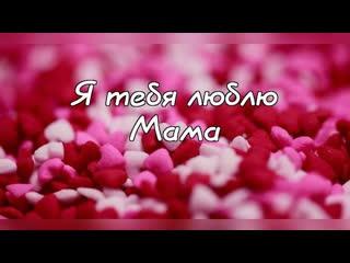 С Днем Матери! Красивое Поздравление на День Мамы! Открытка в стихах!