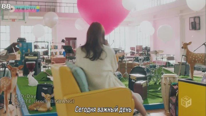[BAMBOO рус.саб] D-LITE – D-DAY