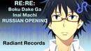 Boku dake ga Inai Machi Erased OP Re Re Asian Kung Fu Generation RUS song cover