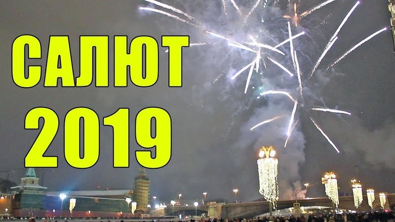 САЛЮТ на Красной площади НОВЫЙ ГОД 2019 Fireworks on Red Square NEW YEAR 2019