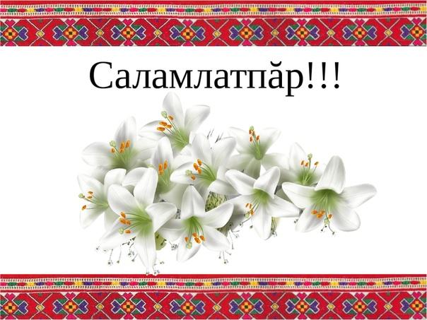 Поздравление в днем рождения на чувашском