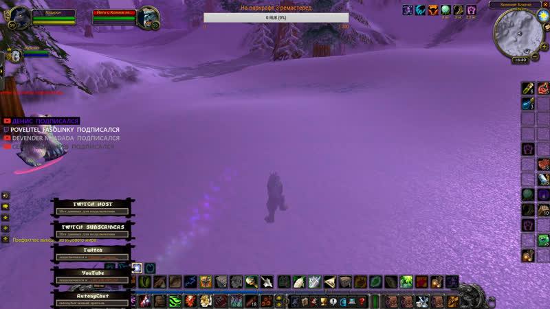 World of Warcraft: Classic.СЕРВЕР ПЛАМЕГОР ДРУИД 59.КВЕСТИКИ В ЗИМНИХ КЛЮЧАХ .