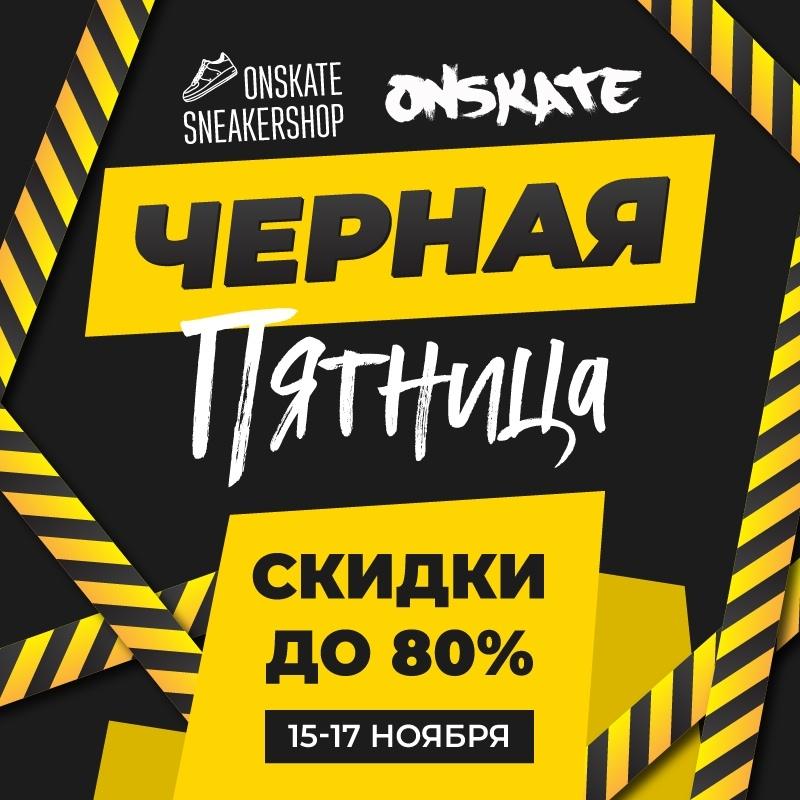 Афиша Тамбов ЧЁРНАЯ ПЯТНИЦА!!!
