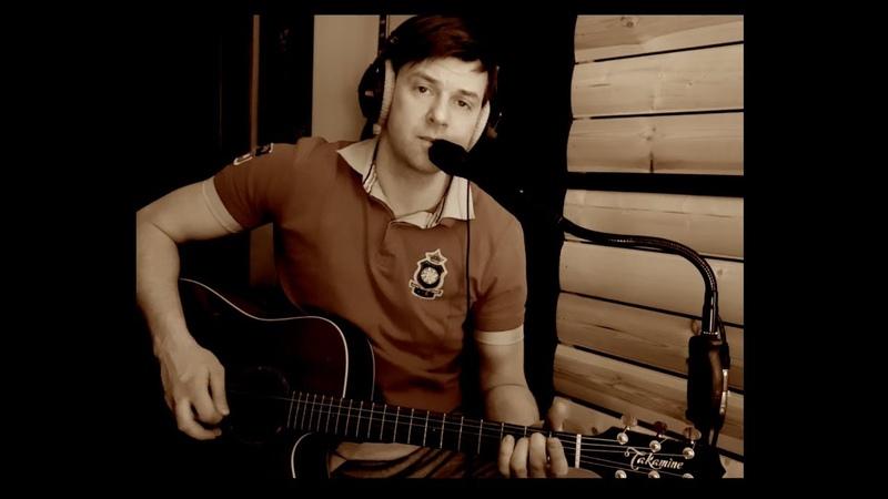 Георгий Колдун Я могу тебя очень ждать home acoustic version