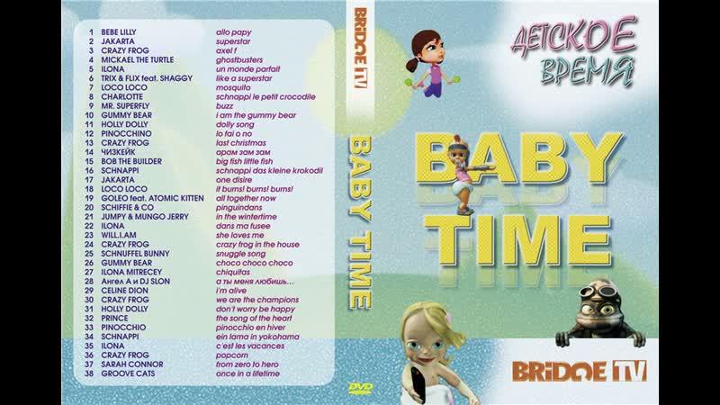 Baby Time от Bridge TV (Часть 2) 2009