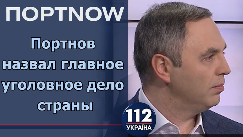 Видим сговор бывших следователей и прокуроров, которые расследовали дела Майдана, - Портнов