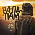 Обложка Рапапам - 9 Грамм feat. Miyagi, Эндшпиль