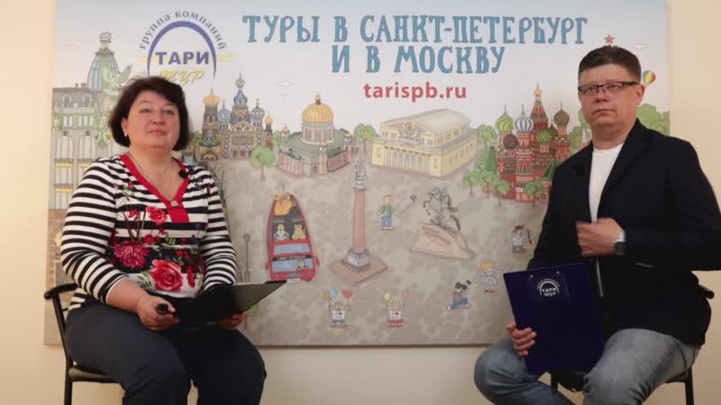 Таривизор Экскурсии по Санкт Петербургу с Тари Тур