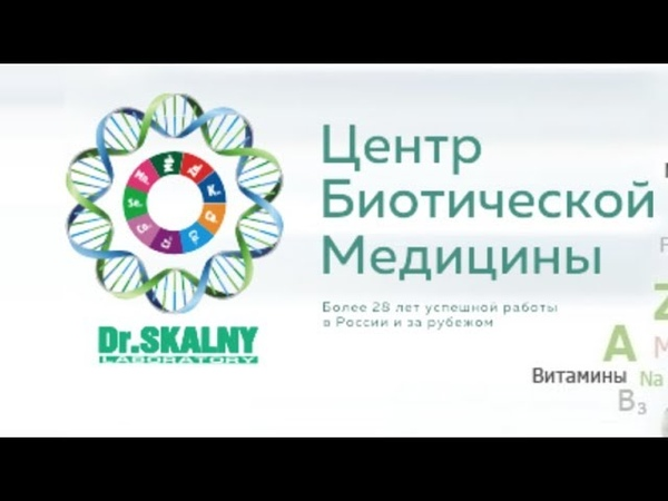 Микроэлементы доктора Скального