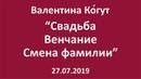 Свадьба Венчание Смена фамилии Последствия Валентина Когут
