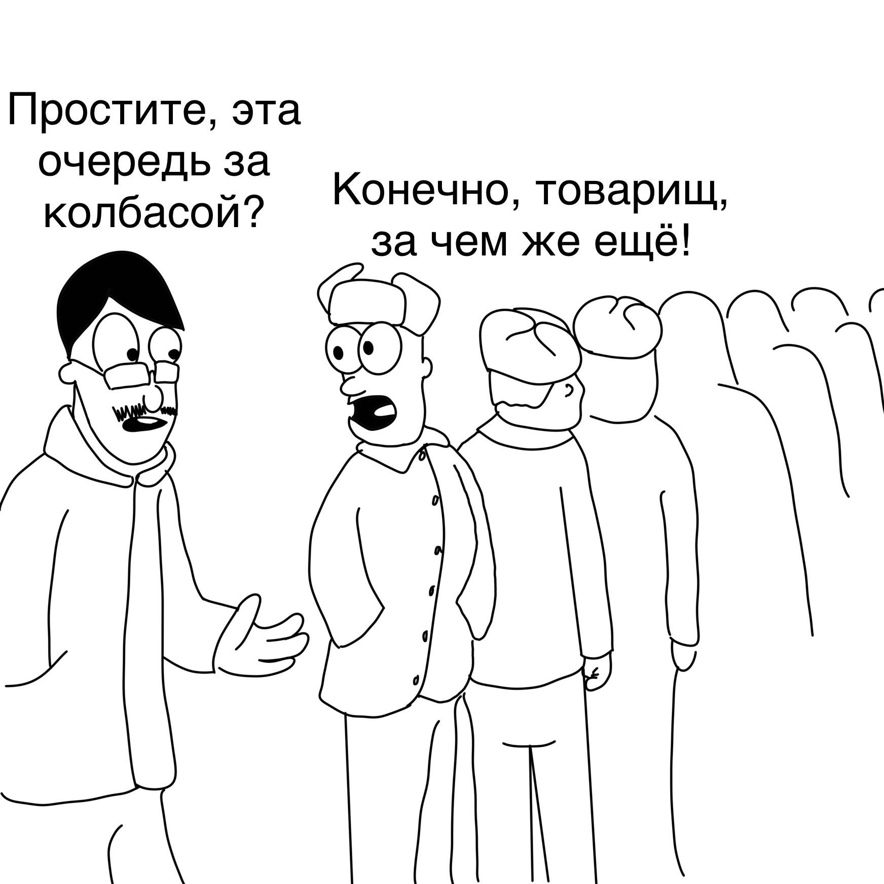 Back in USSR или Колбаса времени