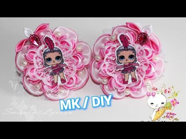 МК Резинки с куколкой Лол / DIY канзаши / Ribbon hair decoration with a doll Lol