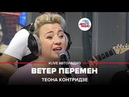 Теона Контридзе Ветер Перемен LIVE @ Авторадио