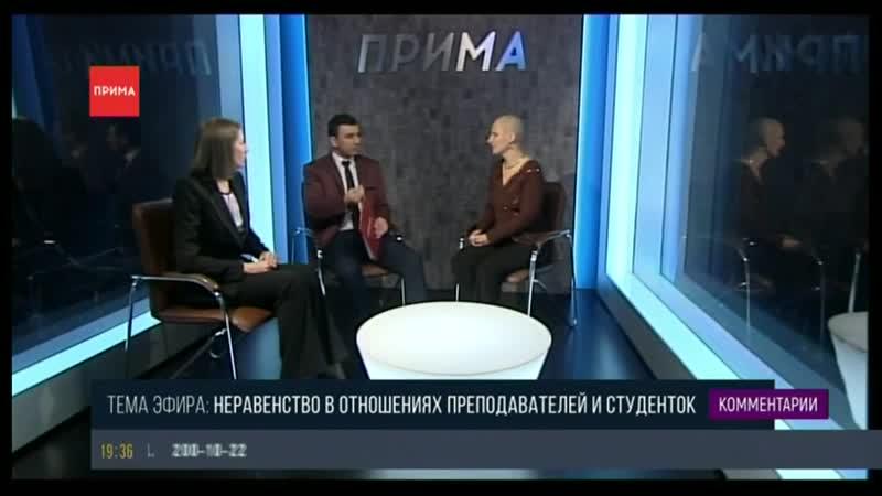 Новости Прима 12.11.2019 Неравенство в отношениях преподавателей и студенток