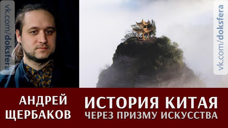 История Китая через призму искусства Андрей Щербаков