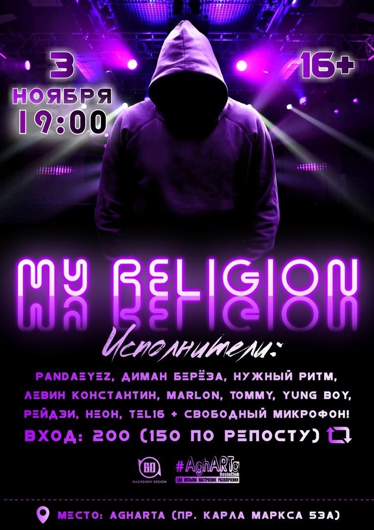 Афиша Новосибирск My Religion/Agharta/03.11.19.