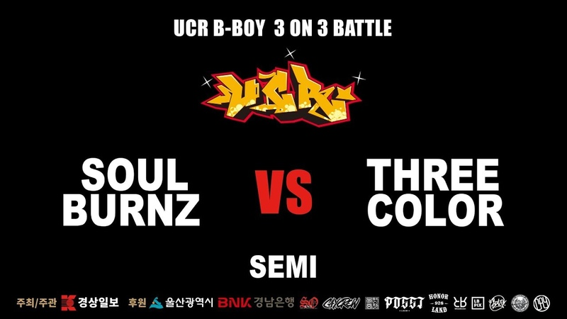 SOUL BURNZ vs THREE COLOR|3on3 Semi @ UCR 1on1 3on3 Bboy Festival vol 1|LB PIX