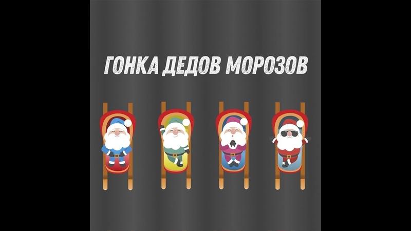 Гонка Дедов Морозов - игра на Новогодний корпоратив! Без датчиков движения