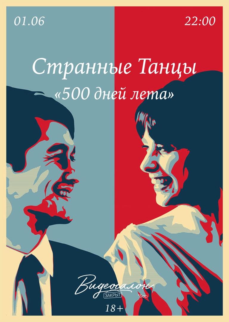 """Афиша Странные Танцы """"500 дней лета"""" Видеосалон Закрыт"""