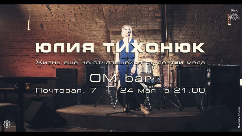 Юлия Тихонюк. ОМ Бар - 24 мая в 21.00, Омск. Почтовая, 7