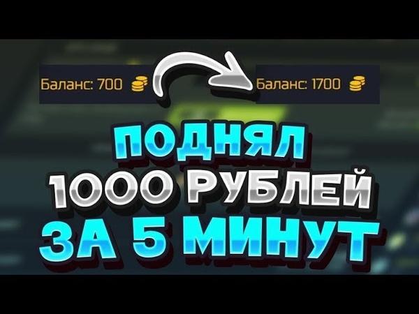 Конкурс на 1 000 000 на DisBet Поднял 1000 рублей за 5 минут