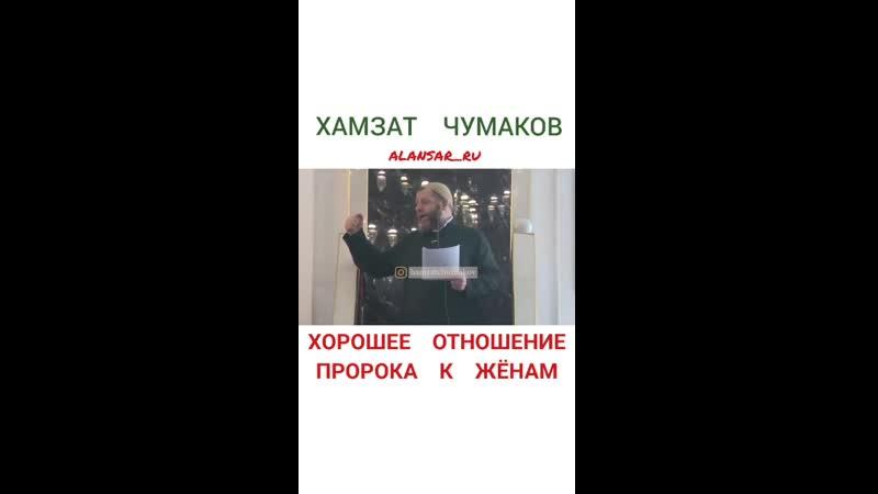 Хамзат Чумаков - Хорошее отношение Пророка ﷺ к своим жёнам