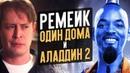 Новый Один дома, Аладдин 2, возвращение Локи в Тор 4 и др – Новости кино