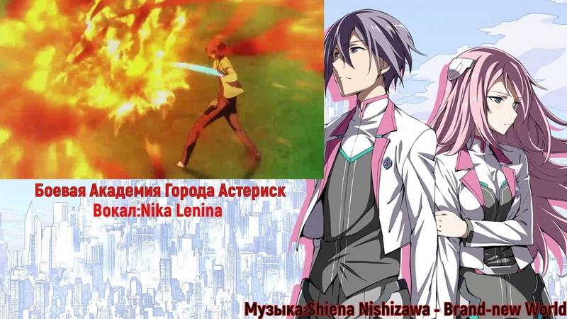 Боевая Академия Города Астериск опенинг на русском