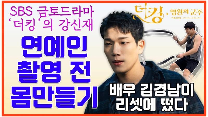 [배우 김경남] 연예인들은 몸매관리를 위해 어떤 운동을 할까