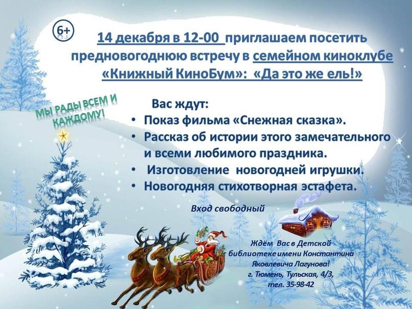 Топ мероприятий на 13 — 15 декабря, изображение №21