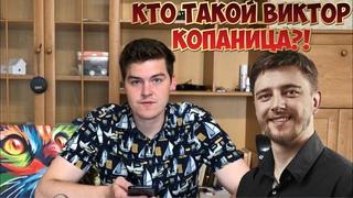 ВИКТОР КОПАНИЦА - РАССЛЕДОВАНИЕ