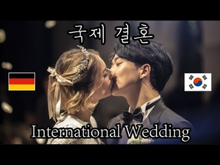 International Wedding in Korea♥독일여친에서 아내로, 한국남친에서 남편으로. 한국/독일 국제결혼식♥AMWFㅣinternational coupleㅣ국제커플